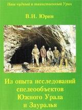 В Челябинске издана книга археолога Юрина о пещерах Южного Урала