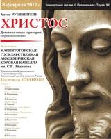Правнук Рубинштейна исполнит в Челябинске последнюю оперу композитора