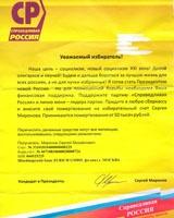 В Магнитогорске распространяют листовки с провокацией против Миронова