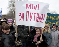 Челябинцы на митинге поздравили Путина с победой на выборах