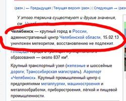 «Википедия» отметилась записью о том, что Челябинск уничтожил метеорит