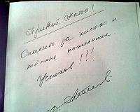 Ткачев дал первый в жизни автограф читателю его Твиттера
