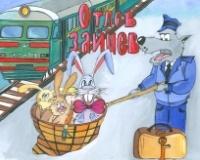 Ярославские карикатуристы выступили против «зайцев»