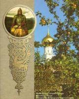 Вышла в свет книга об истории и легендах Ростова Великого