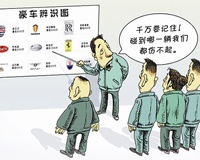 Китайских водителей учат не врезаться в дорогие машины