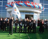 В рамках Олимпийской акции на Кубани открыли ледовый дворец