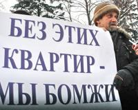 Обманутые дольщики создадут всероссийскую организацию