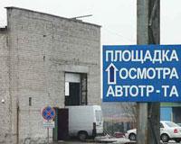 Медведев вплотную занялся техосмотром