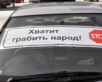 Автомобилисты протестовали против роста цен на бензин