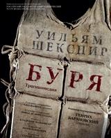 В Волковском театре ожидается «Буря»