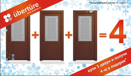 Четвертая дверь в подарок