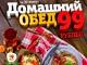 Домашний обед за 99 рублей — миф или реальность?