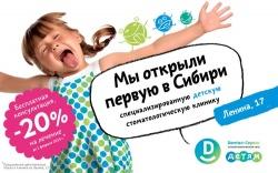 Первая в Сибири специализированная детская стоматологическая клиника открылась!