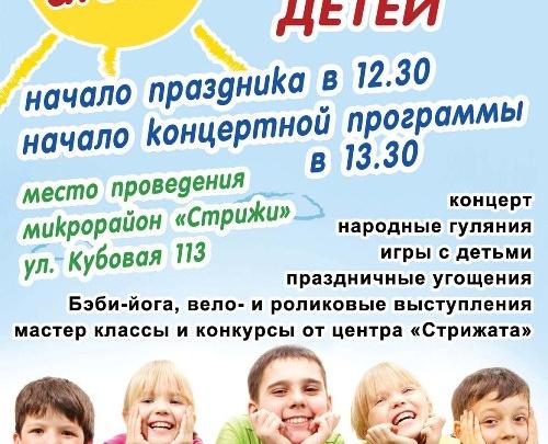 Подарите детям бесплатный праздник 1 июня в микрорайоне «Стрижи»