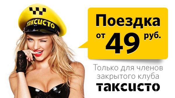 «Таксисто» резко снизили цены, напугав новосибирцев