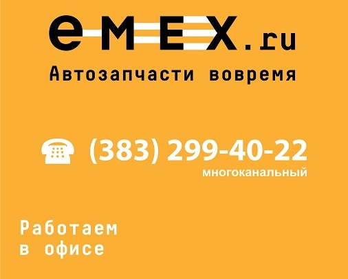 Распродажа шин идисков вEmex.ru: низкие цены и доставка бесплатно