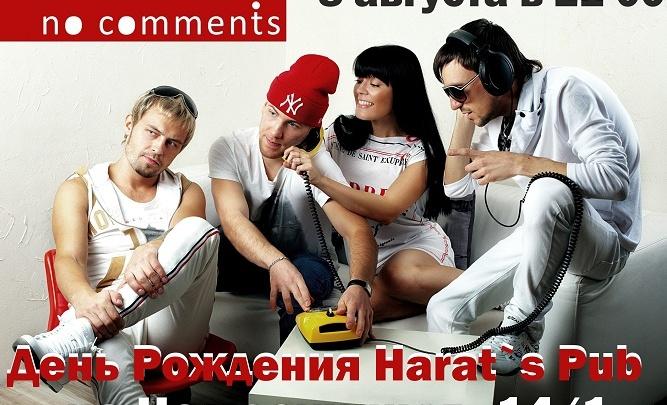 Harat`s Pub — три года в Новосибирске