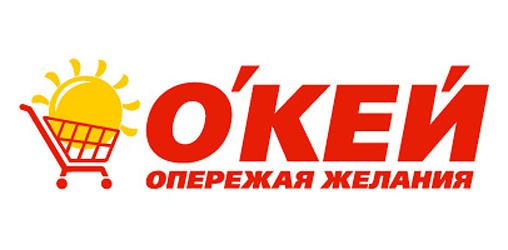В Новосибирске скоро откроется первый гипермаркет «О'КЕЙ»