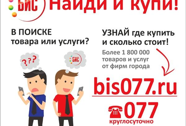 Новосибирскому автовладельцу помог звонок в справочную БИС 074