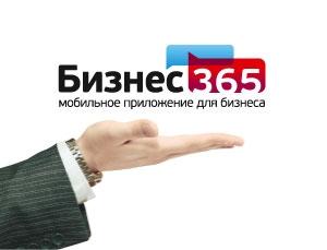91% пользователей приложения «Бизнес 365» довольны сервисом — попробуйте и вы