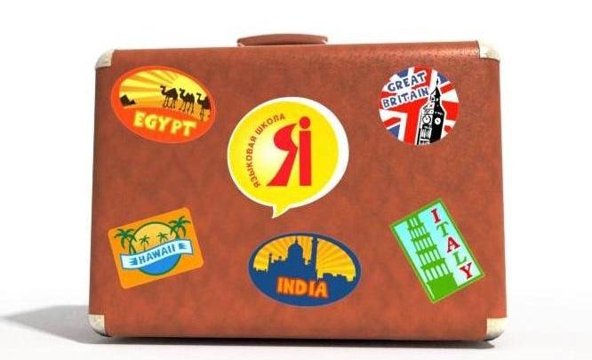 Учите английский на трех континентах!