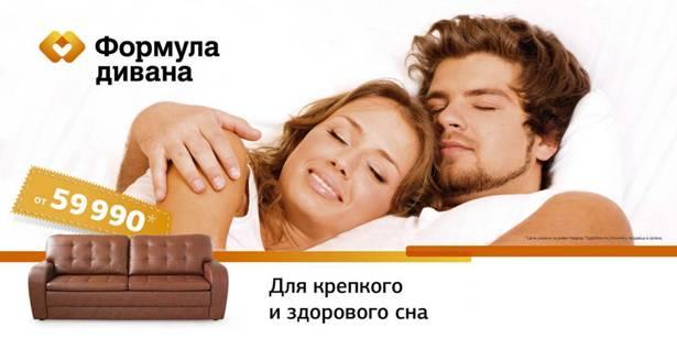 Диваны для здорового сна