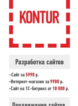 Сайт на «1С-Битрикс» от 10 000 рублей — это реально!