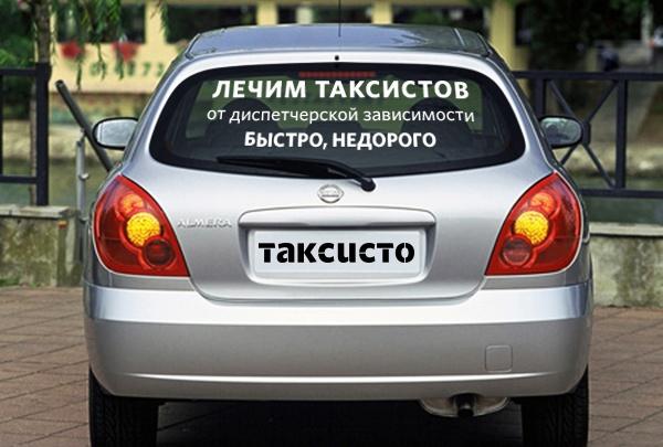 Водителям предложили по 3 тысячи рублей за избавление от диспетчерской зависимости