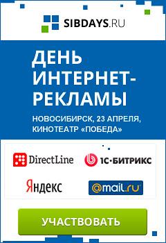 Бесплатный семинар «День интернет-рекламы» в Новосибирске