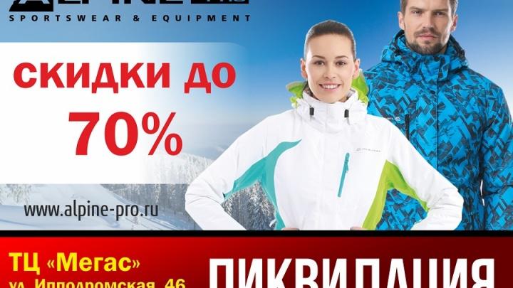 Ликвидация Alpine Pro, скидки до 70 %!