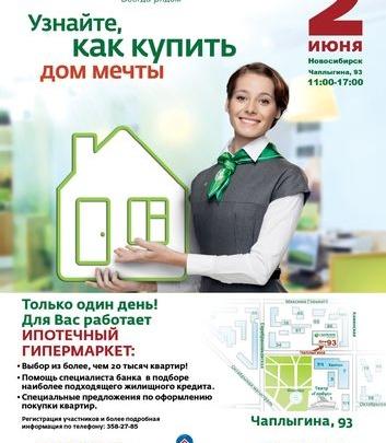 Ипотечный Гипермаркет в Новосибирске! Только 2 июня!