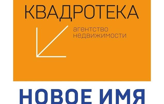«Сибакадемстрой Недвижимость» сменила бренд на «КВАДРОТЕКА»