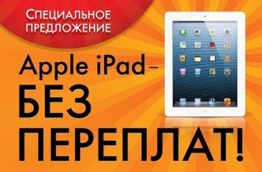 Apple iPad — всего за 1500 рублей*