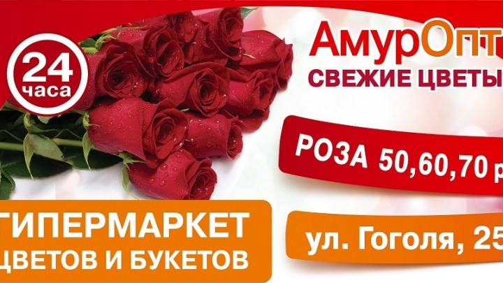 «АмурОпт»: гипермаркет цветов и букетов