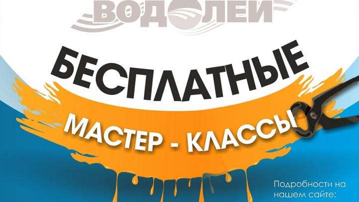 Бесплатные семинары по выбору и установке сантехники пройдут в Красноярске