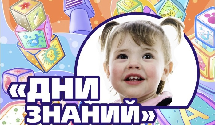 Дни знаний для малышей в Новосибирске!