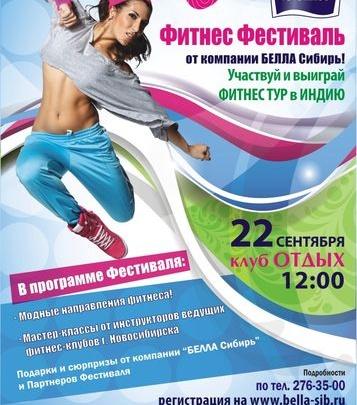 Первый Фитнес Фестиваль от компании «БЕЛЛА Сибирь» состоялся