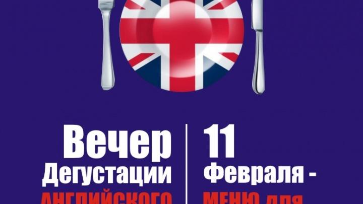 Дегустация английского в Новосибирске! Рецепты для взрослых!