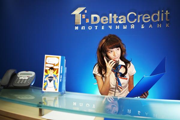 Ипотечный банк DeltaCredit запустил летнюю акцию «1&#160% в подарок»