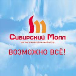 Фестиваль культур в «Сибирском Молле» настроит на отпуск