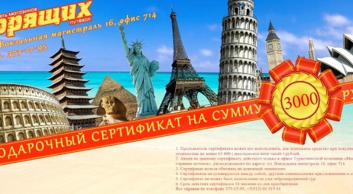 Сайт от 1990 рублей и сертификат на отдых*