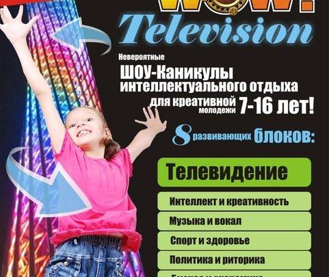 Горящие путевки в интеллект-лагерь на 6000 рублей дешевле!
