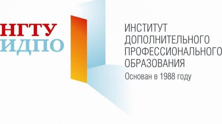 Новосибирский государственный технический университет приглашает на повышение квалификации