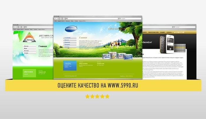 Хороший сайт за 5990 рублей — это возможно?