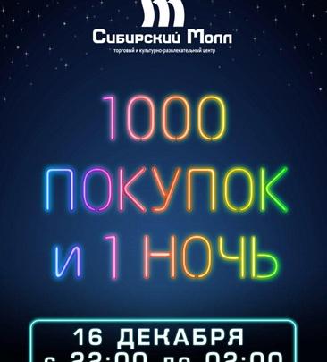 Только 1 ночь для 1000 покупок!