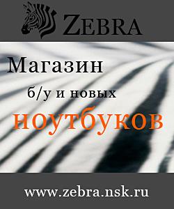 ZEBRA — ноутбуки от 5 тысяч рублей