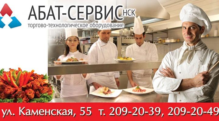 Выставочный зал оборудования для баров и ресторанов открылся в Новосибирске!
