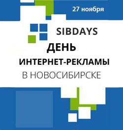 Sibdays: Как избежать ошибок при продвижении бизнеса в интернете?