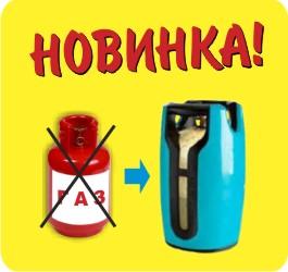 Газовые баллоны в Новосибирске больше не будут взрываться!