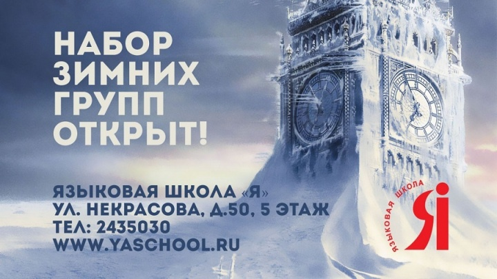 Маленькая Англия в большом Новосибирске